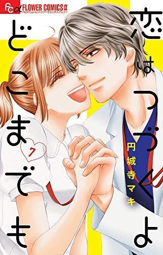 恋はつづくよどこまでも コミック 1-7巻セット