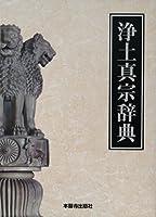 浄土真宗辞典