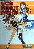 みことREADY FIGHT! / 山東 ユカ のシリーズ情報を見る
