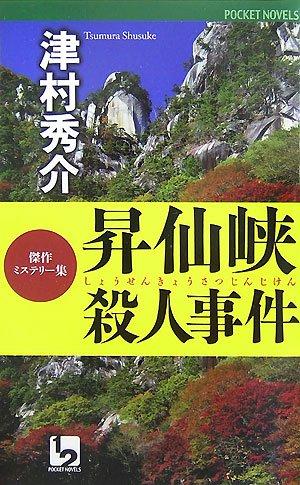 昇仙峡殺人事件 (ワンツーポケットノベルス)