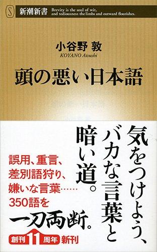 頭の悪い日本語 (新潮新書)の詳細を見る