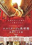 エルミタージュ美術館 美を守る宮殿[DVD]