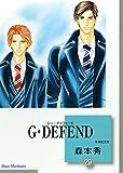 G・DEFEND(29) (冬水社文庫)
