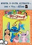 リロ&スティッチ ザ・シリーズ/エンジェル DVD+microSDセット