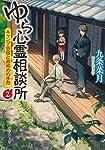 ゆら心霊相談所2 - キャンプ合宿と血染めの手形 (中公文庫)