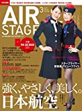 AIR STAGE (エア ステージ) 2017年3月号