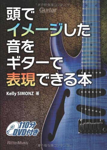 頭でイメージした音をギターで表現できる本 (DVD付き)の詳細を見る
