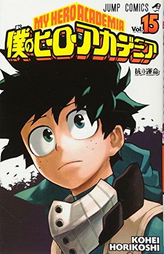 僕のヒーローアカデミア 15 (ジャンプコミックス)の詳細を見る