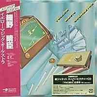 Yellow Magic Orchestra by Yellow Magic Orchestra (2003-04-29)