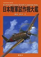 日本陸軍試作機大鑑 (KANTOSHA MOOK)