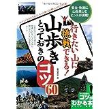 行きたい山に挑戦できる!山歩きとっておきのコツ60 (コツがわかる本)