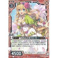 ゼクス Z/X ZP01-001 春花の女神フローラ (PR) ゼクプレ!