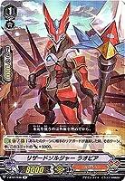 カードファイトヴァンガードV 第1弾 「結成!チームQ4」/V-BT01/036 リザードソルジャー ラオピア R