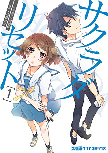 サクラダリセット 1 (ファミ通クリアコミックス)...