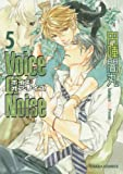 Voice or Noise 5 (Charaコミックス)