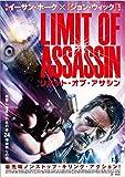 リミット・オブ・アサシン[DVD]