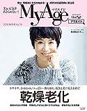 MyAge (マイエイジ) MyAge 2018 秋冬号 [雑誌]
