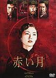 赤い月[DVD]