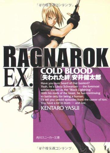 ラグナロクEX.―COLD BLOOD失われた絆 (角川スニーカー文庫)の詳細を見る