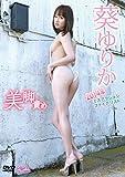 葵ゆりか 美脚責め [DVD]