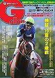 週刊Gallop(ギャロップ) 9月15日号 (2019-09-10) [雑誌]