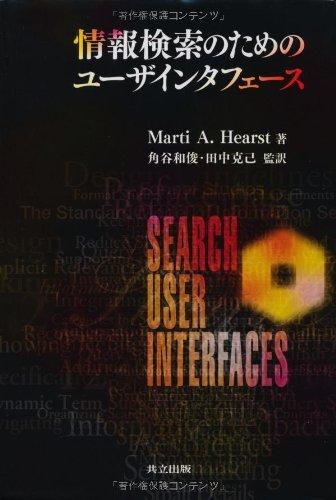 情報検索のためのユーザインタフェースの詳細を見る