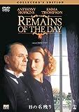 日の名残り [DVD] 画像