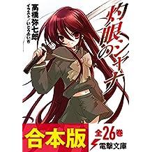 【合本版】灼眼のシャナ 全26巻 (電撃文庫)