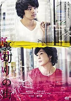 裏切りの街 [DVD]