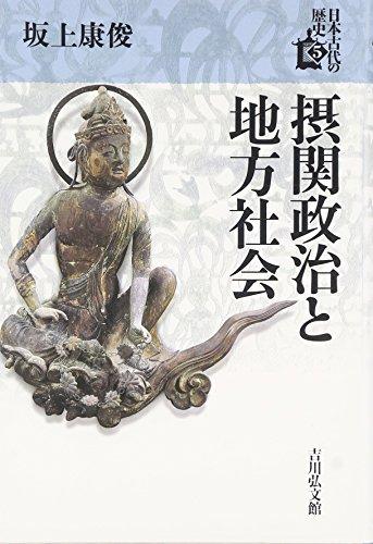 摂関政治と地方社会 (日本古代の歴史)の詳細を見る