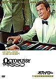007/オクトパシー【TV放送吹替初収録特別版】[DVD]