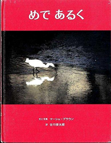 めであるく (マーシャ・ブラウンの写真絵本 1)の詳細を見る
