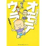 大原さんちのオモテウラ (Feelコミックス)