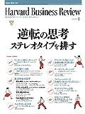 DIAMONDハーバード・ビジネス・レビュー 2010年03月号 [雑誌]