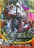 バディファイト ヴェノムハルパー・ドラゴン(超ガチレア)/煉獄ナイツ(BF-BT05)/シングルカード