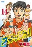 スマッシュ!(14) (週刊少年マガジンコミックス)