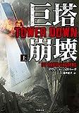 巨塔崩壊 TOWER DOWN 上 (竹書房文庫)