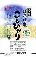 28年産 有機JAS 極上会津産コシヒカリ 玄米 25Kg(5Kg×5)(紙袋) 冬眠米(=真空パック)