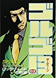 ゴルゴ13 (63) (SPコミックス)