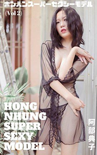 ホンハンスーパーセクシーモデル (Vol 2)Hong Nhung super sexy model (vol 2) thumbnail