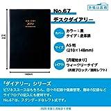 高橋 手帳 2020年 A5 デスクダイアリー 黒 No.67 (2020年 1月始まり) 画像