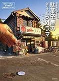 駄菓子屋の[超リアル]ジオラマ: 懐かしアイテムと日本家屋の完全制作テクニック 画像