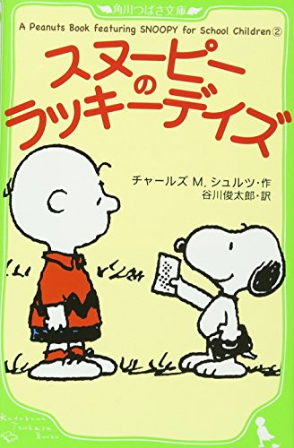 A Peanuts Book featuring SNOOPY for School Children (2)  スヌーピーのラッキーデイズ (角川つばさ文庫)の詳細を見る