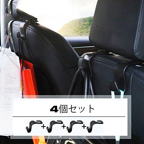 SCHITEC 車用 シート フック ヘッドレストフック 車内収納 取り外し不要 荷物掛け 4個セット