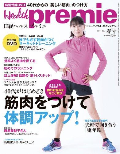 日経 Health premie (ヘルス プルミエ) 2011年 春号(5月号) [雑誌]