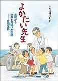 ヒューマンノンフィクション よかたい先生 水俣から世界を見続けた医師 原田正純