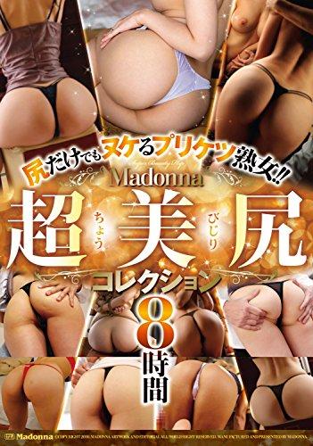 尻だけでもヌケるプリケツ熟女! ! Madonna超美尻コレクション8時間 マドンナ [DVD]