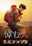 悼む人[DVD]