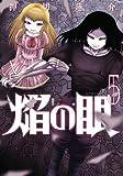 焔の眼(5) (アクションコミックス)