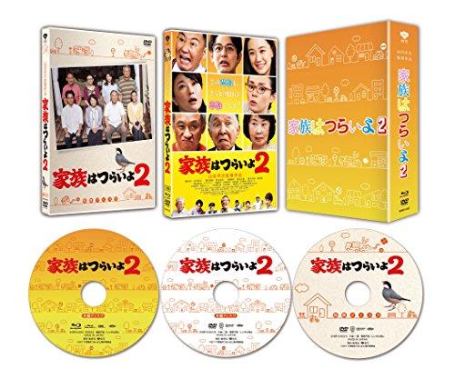 家族はつらいよ2 豪華版(初回限定生産)[Blu-ray/ブルーレイ]
